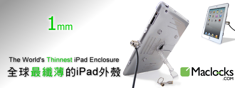 World's Thinnest new iPad Enclosure